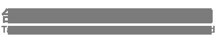 台州万鑫安全技术咨询有限公司/安全管理咨询服务/安全培训